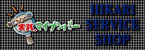 HIKARIのマイナンバーサービスショップ