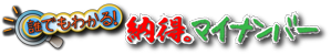 社労士事務所 HIKARI マイナンバー専用