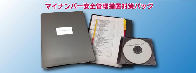 マイナンバー安全管理措置対策パック(規程集)